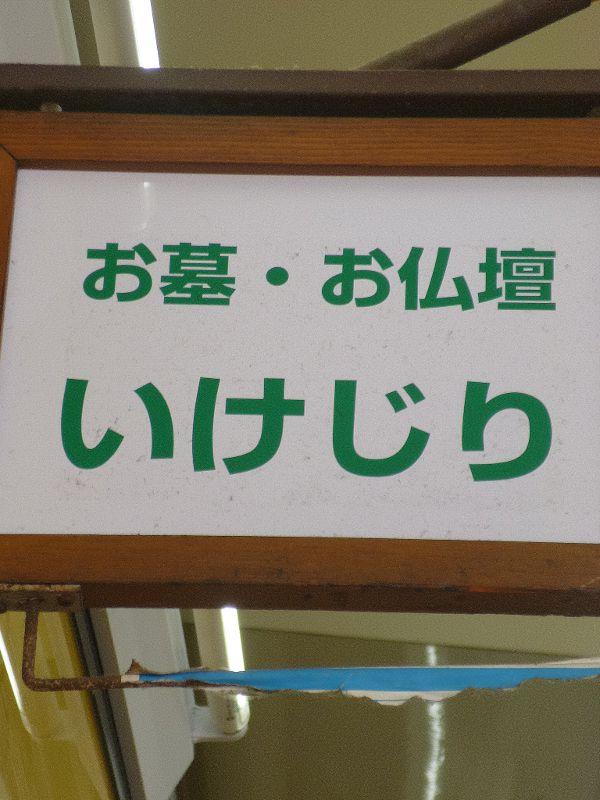 ikegiri-01-01
