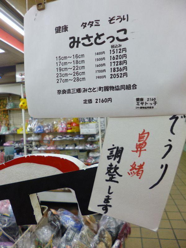 iwano-005-005