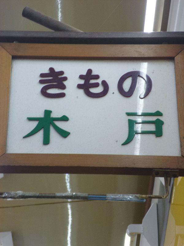 kido-01-01