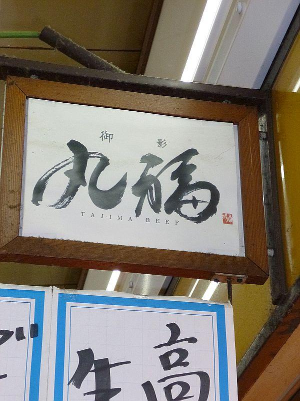 精肉店「丸福」
