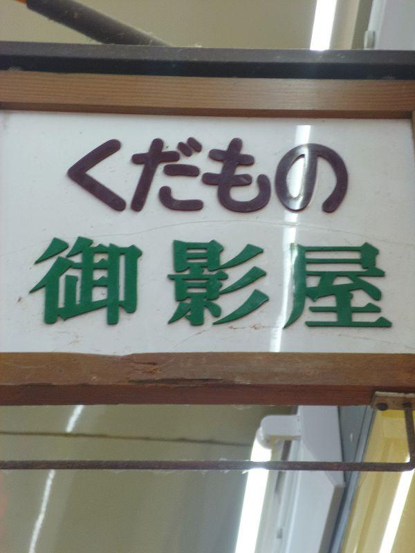 mikageya-01-01