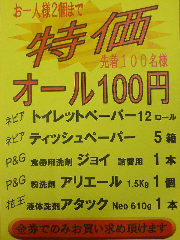 uridasi-001-001