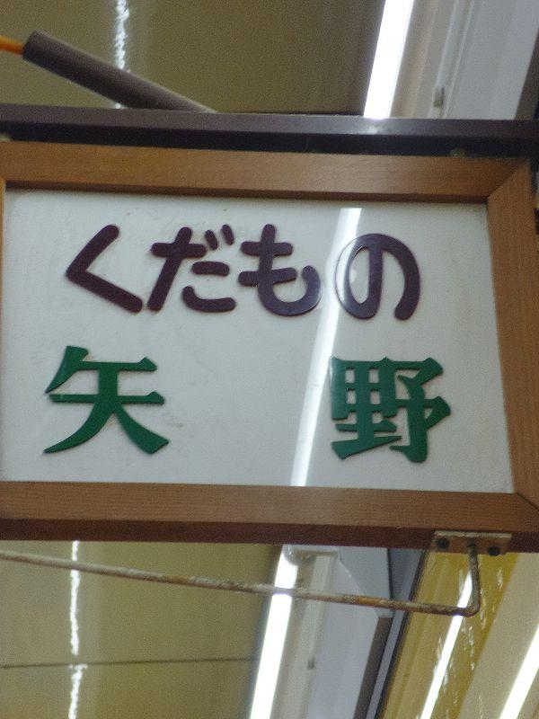 yano-01-01
