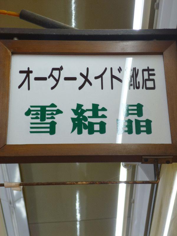 yuki-01-01