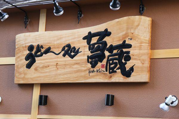 yumekura-002-002